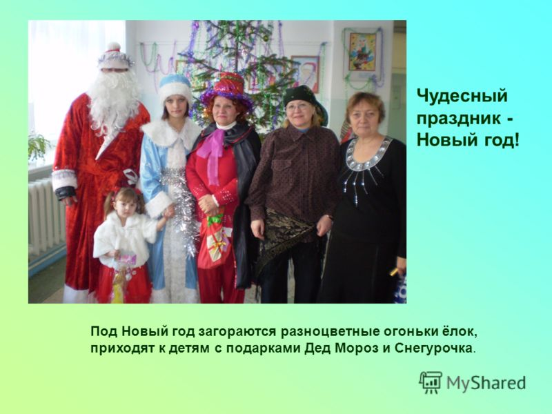 Под Новый год загораются разноцветные огоньки ёлок, приходят к детям с подарками Дед Мороз и Снегурочка. Чудесный праздник - Новый год!