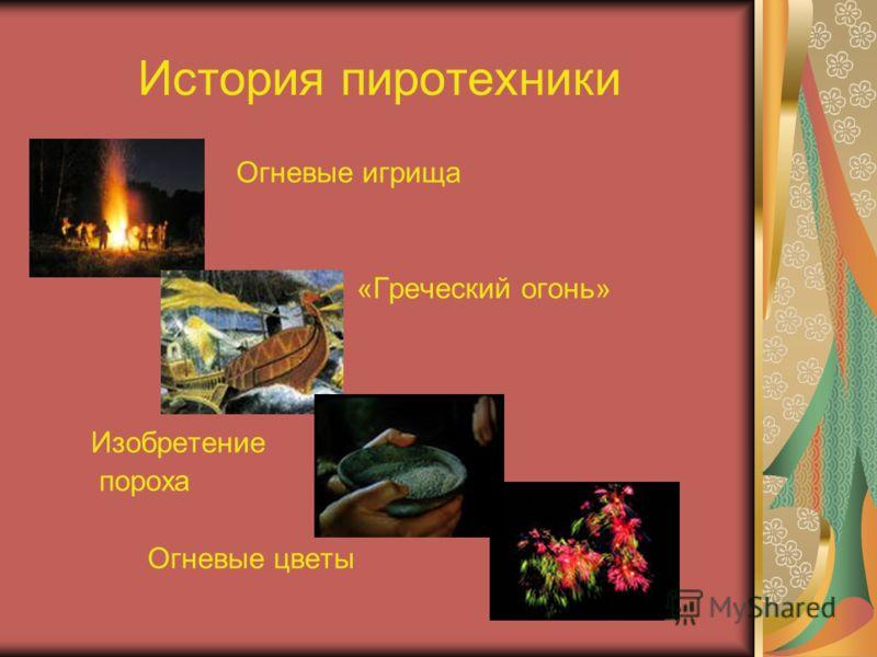 История пиротехники Огневые игрища «Греческий огонь» Изобретение пороха Огневые цветы
