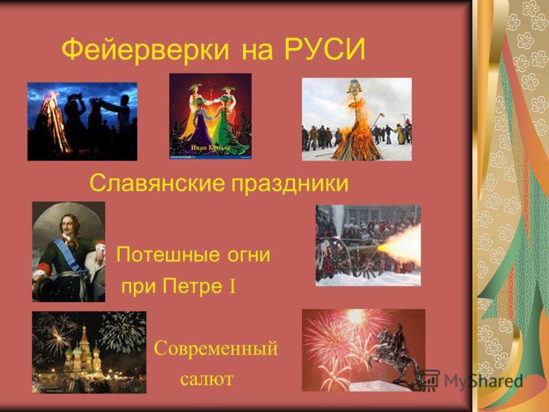Фейерверки на РУСИ Славянские праздники Потешные огни при Петре I Современный салют