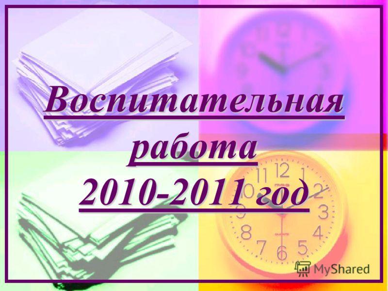Воспитательная работа 2010-2011 год