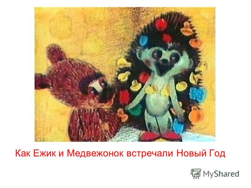 Как ежик с медвежонком новый год встречали