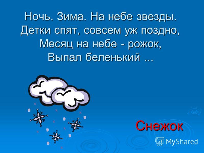 Ночь. Зима. На небе звезды. Детки спят, совсем уж поздно, Месяц на небе - рожок, Выпал беленький... Ночь. Зима. На небе звезды. Детки спят, совсем уж поздно, Месяц на небе - рожок, Выпал беленький... Снежок