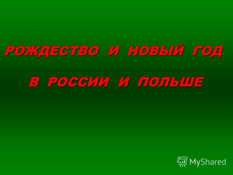 РОЖДЕСТВО И НОВЫЙ ГОД В РОССИИ И ПОЛЬШЕ