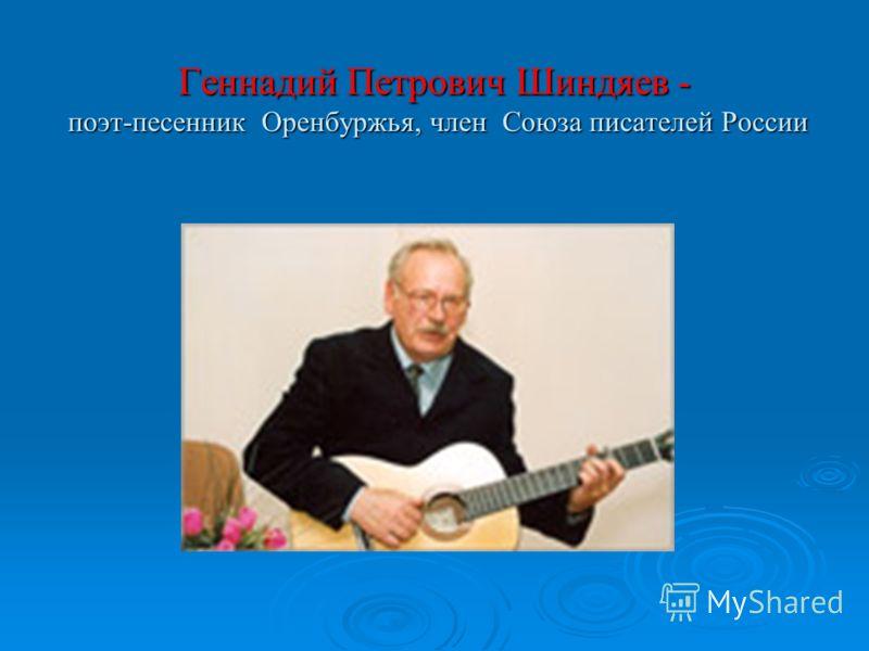 Геннадий Петрович Шиндяев - поэт-песенник Оренбуржья, член Союза писателей России