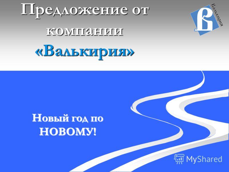Предложение от компании «Валькирия» Новый год по НОВОМУ!