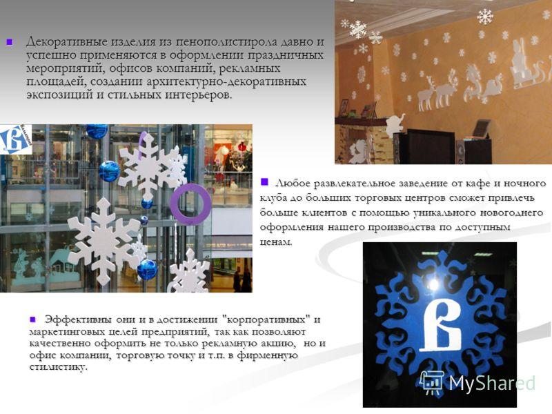Декоративные изделия из пенополистирола давно и успешно применяются в оформлении праздничных мероприятий, офисов компаний, рекламных площадей, создании архитектурно-декоративных экспозиций и стильных интерьеров. Декоративные изделия из пенополистирол