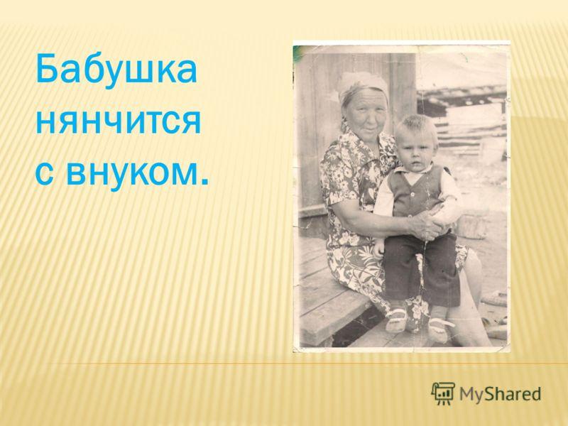 Бабушка нянчится с внуком.