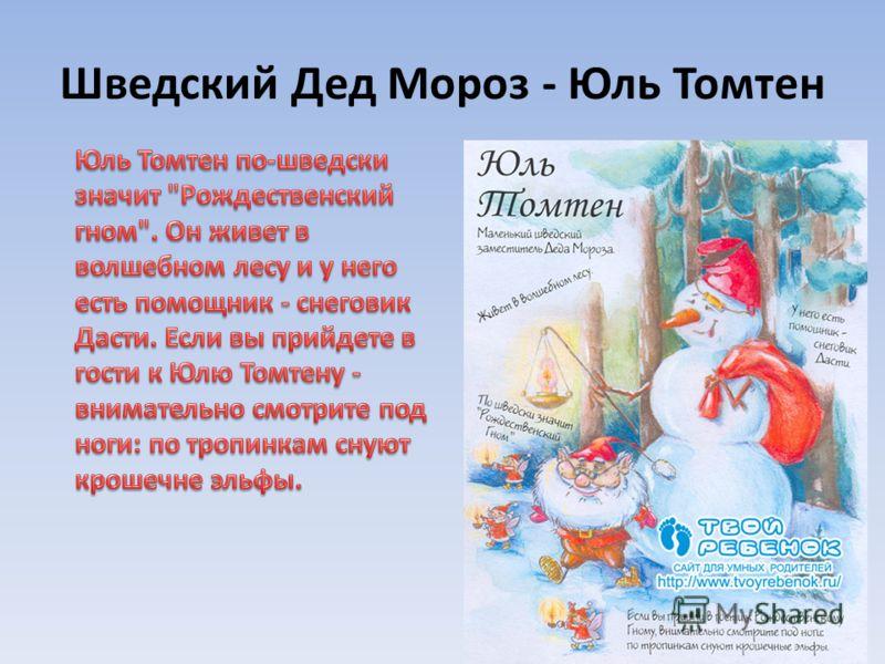 Шведский Дед Мороз - Юль Томтен