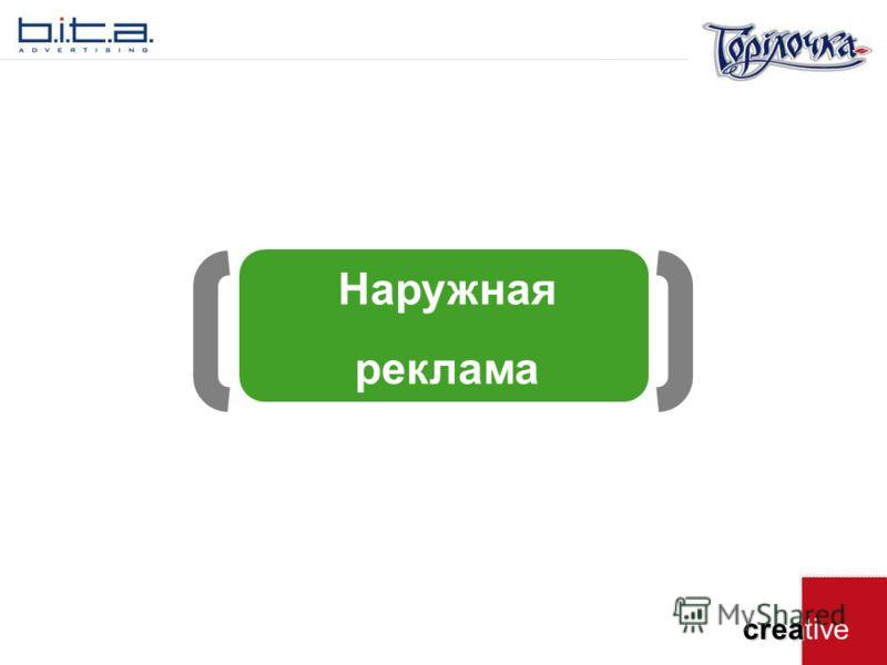 crea creative Наружная реклама