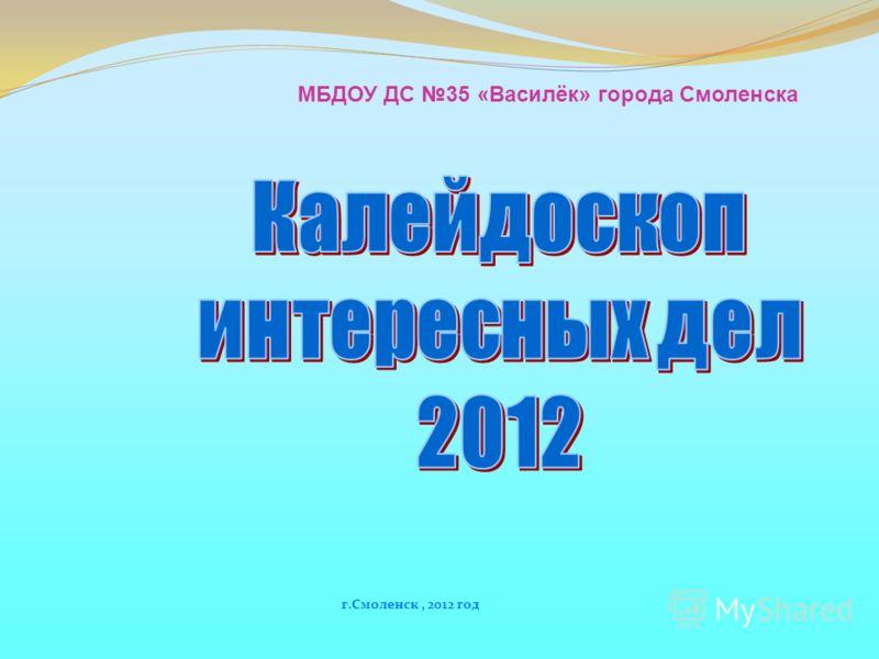 МБДОУ ДС 35 «Василёк» города Смоленска г.Смоленск, 2012 год