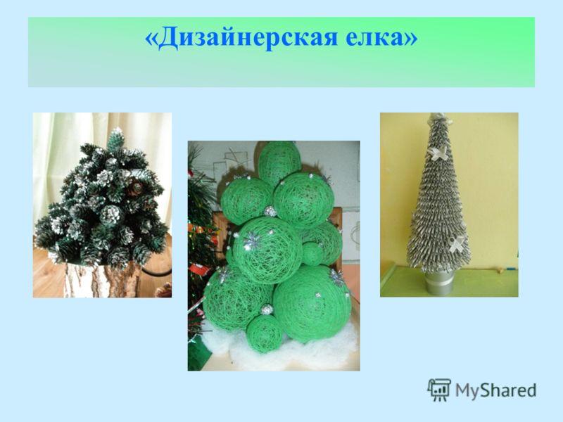 «Дизайнерская елка»