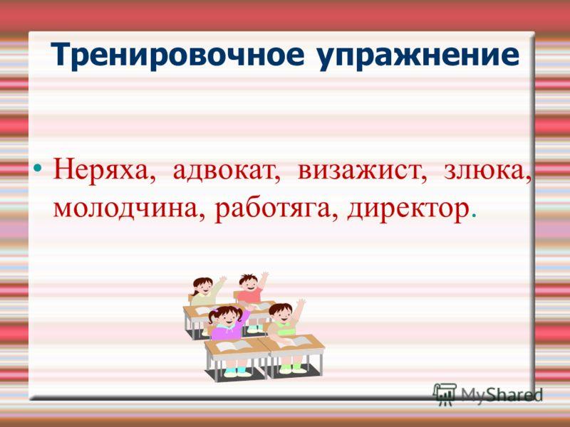 Тренировочное упражнение Неряха, адвокат, визажист, злюка, молодчина, работяга, директор.