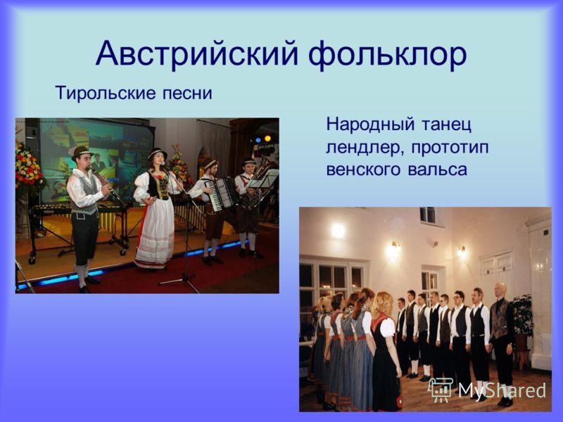 Австрийский фольклор Тирольские песни Народный танец лендлер, прототип венского вальса