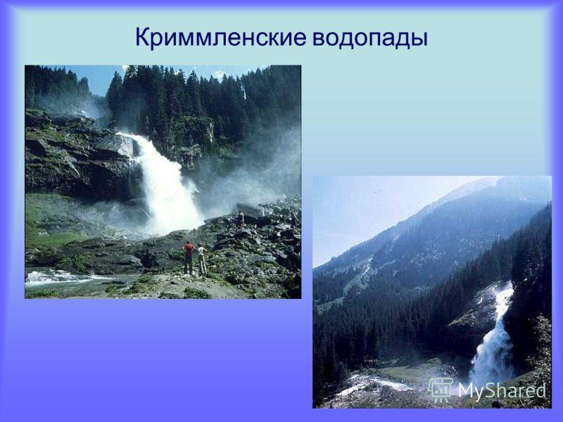 Криммленские водопады