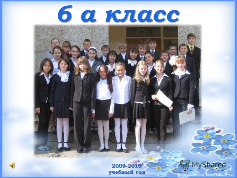 6 а класс 2009-2010 учебный год