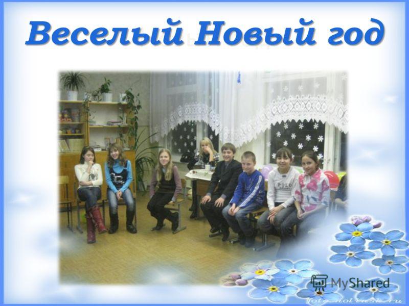 Новый год Веселый Новый год