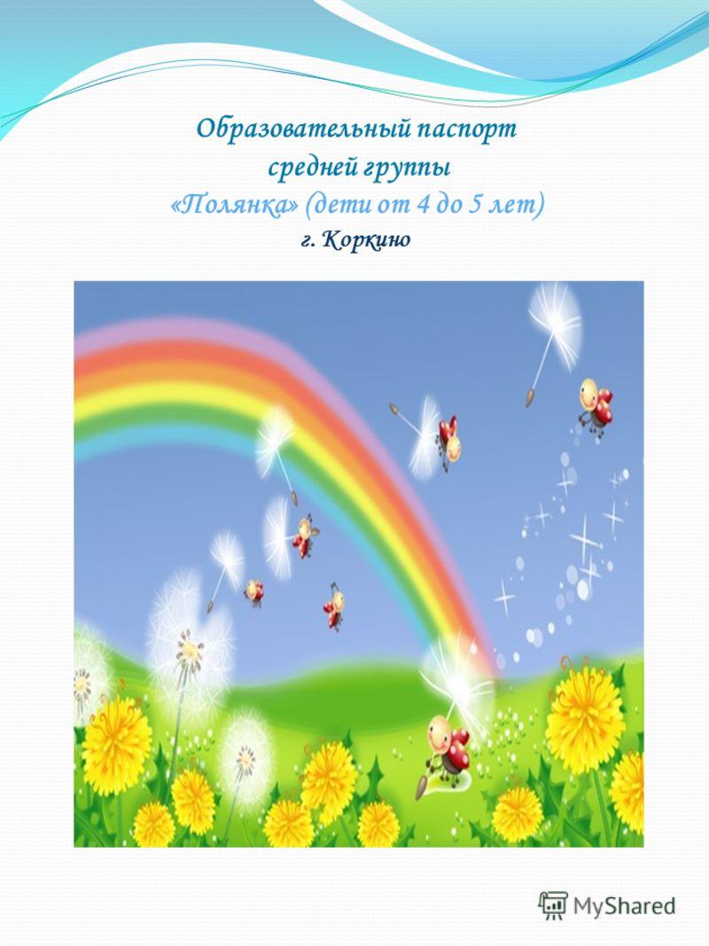 Образовательный паспорт средней группы «Полянка» (дети от 4 до 5 лет) г. Коркино