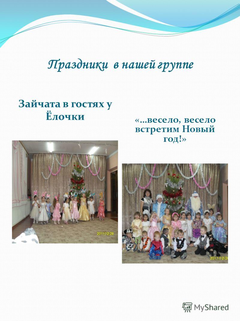Праздники в нашей группе Зайчата в гостях у Ёлочки «…весело, весело встретим Новый год!»