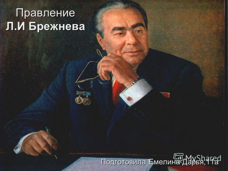 Правление Л.И Брежнева Подготовила Емелина Дарья,11а