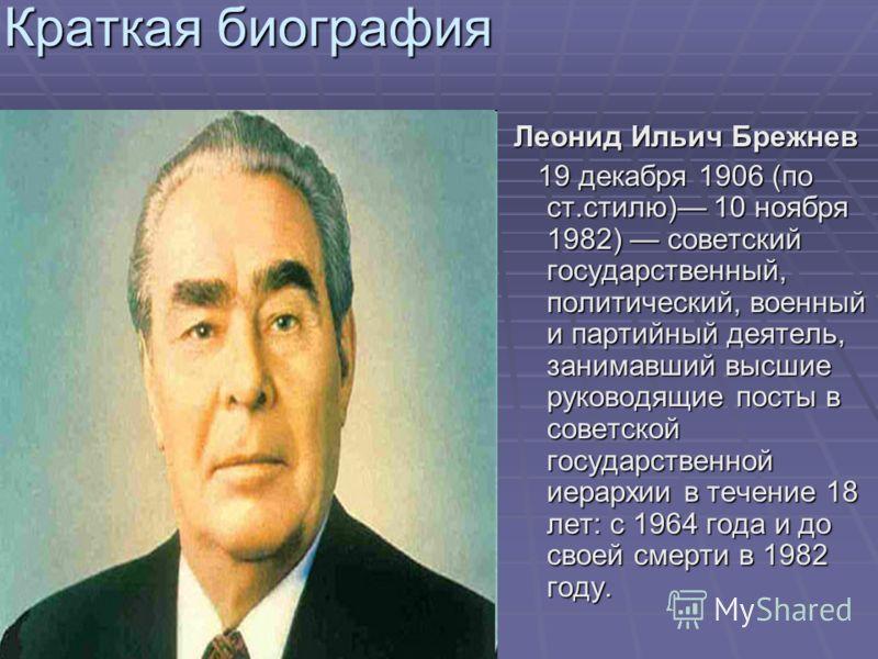 Юноша политический портрет косыгина и брежнева презентация универсальный трудовой