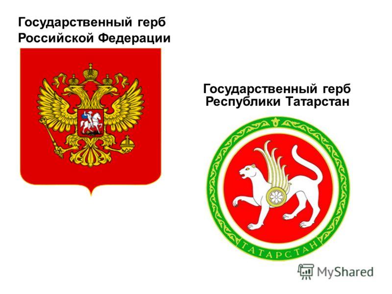 Государственный герб Российской Федерации Государственный герб Республики Татарстан
