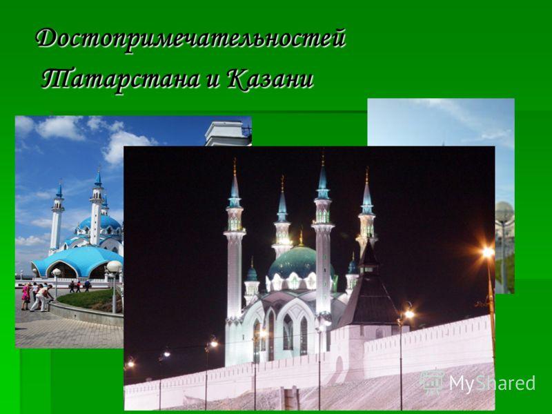 Достопримечательностей Татарстана и Казани