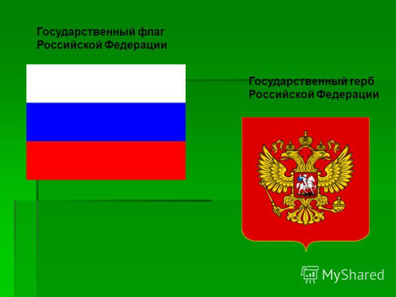Государственный флаг Российской Федерации Государственный герб Российской Федерации