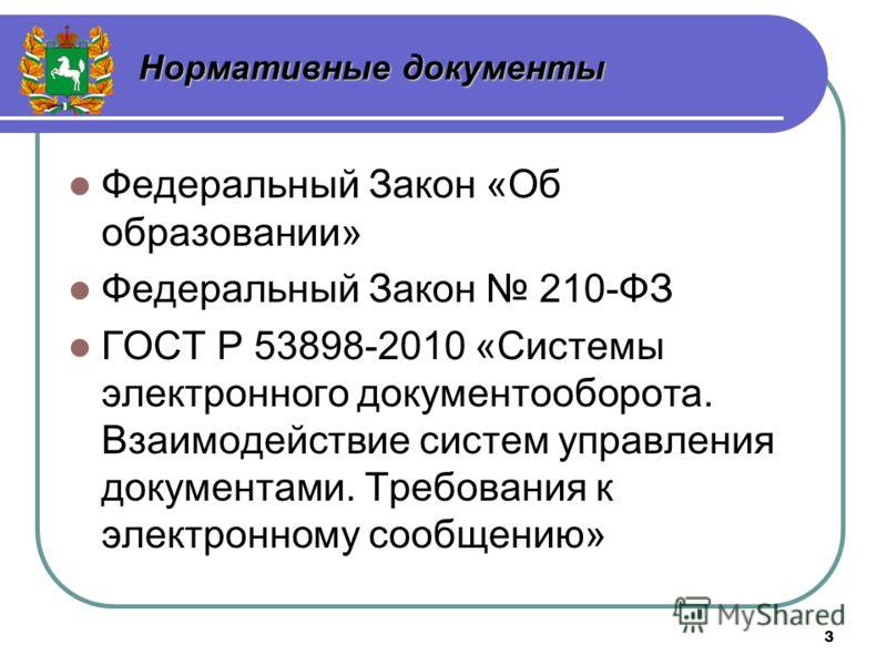 3 Нормативные документы Федеральный Закон «Об образовании» Федеральный Закон 210-ФЗ ГОСТ Р 53898-2010 «Системы электронного документооборота. Взаимодействие систем управления документами. Требования к электронному сообщению»