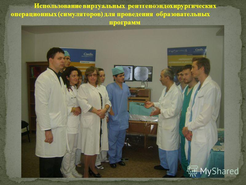 Использование виртуальных рентгеноэндохирургических операционных (симуляторов) для проведения образовательных программ