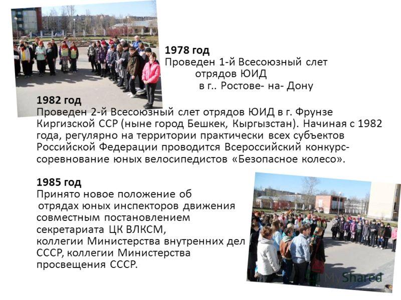 1978 год Проведен 1-й Всесоюзный слет отрядов ЮИД в г.. Ростове- на- Дону 1982 год Проведен 2-й Всесоюзный слет отрядов ЮИД в г. Фрунзе Киргизской ССР (ныне город Бешкек, Кыргызстан). Начиная с 1982 года, регулярно на территории практически всех субъ