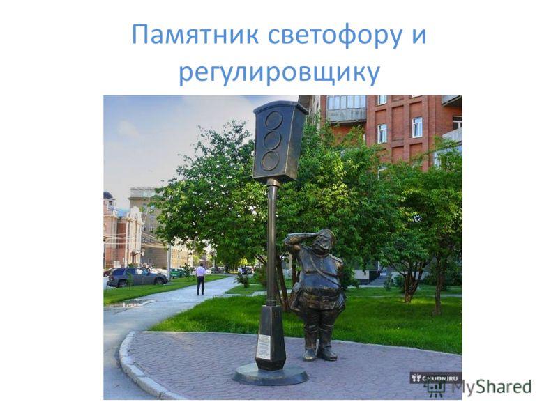 Памятник светофору и регулировщику