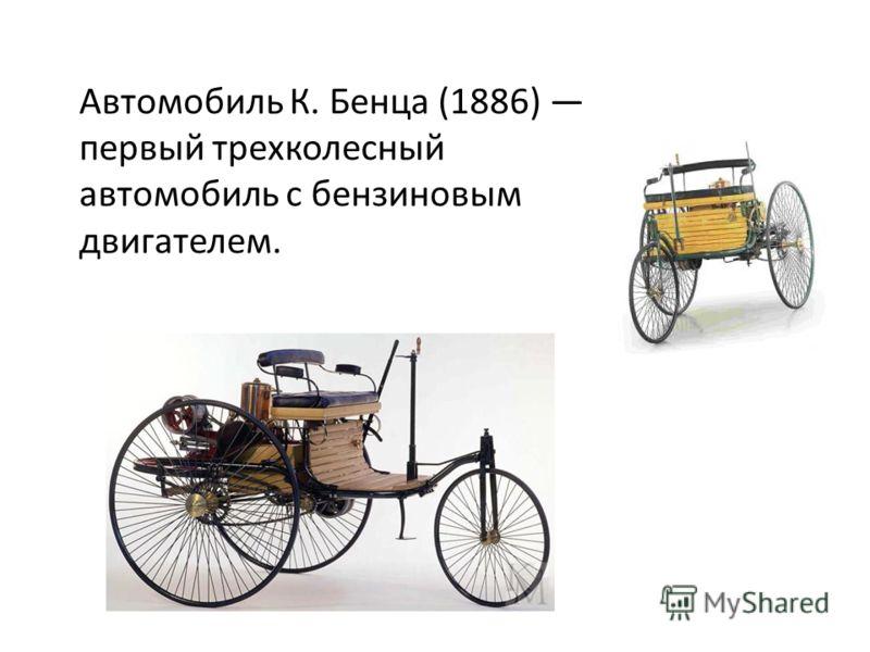 Автомобиль К. Бенца (1886) первый трехколесный автомобиль с бензиновым двигателем.