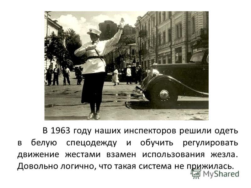 В 1963 году наших инспекторов решили одеть в белую спецодежду и обучить регулировать движение жестами взамен использования жезла. Довольно логично, что такая система не прижилась.