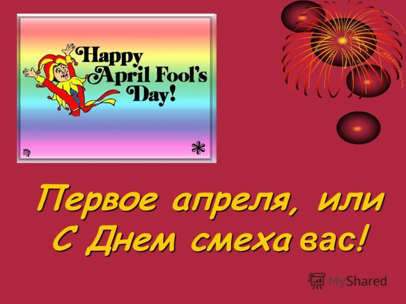 Первое апреля, или С Днем смеха вас !