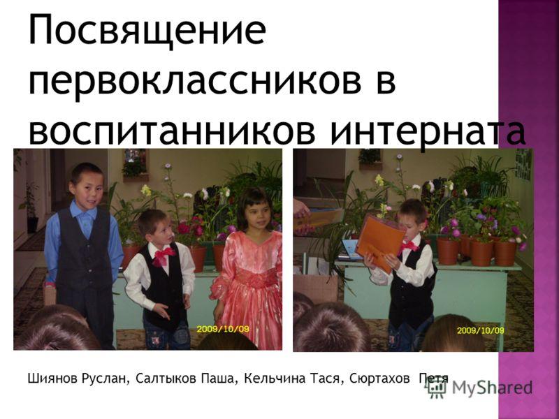 Посвящение первоклассников в воспитанников интерната Шиянов Руслан, Салтыков Паша, Кельчина Тася, Сюртахов Петя