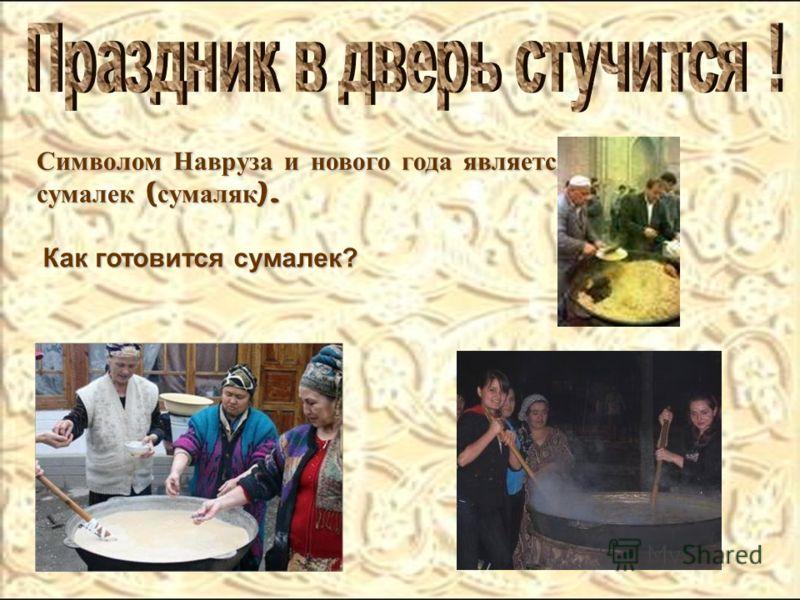 Символом Навруза и нового года является сумалек ( сумаляк ). Как готовится сумалек?