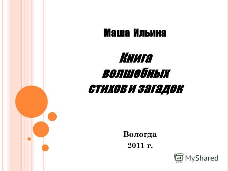 Маша Ильина Книга волшебных стихов и загадок Вологда 2011 г.