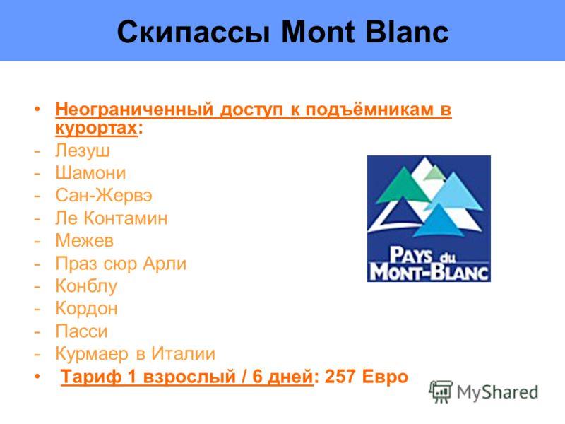 Скипассы Mont Blanc Неограниченный доступ к подъёмникам в курортах: -Лезуш -Шамони -Сан-Жервэ -Ле Контамин -Межев -Праз сюр Арли -Конблу -Кордон -Пасси -Курмаер в Италии Тариф 1 взрослый / 6 дней: 257 Eвро