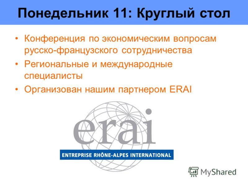 Понедельник 11: Круглый стол Конференция по экономическим вопросам русско-французского сотрудничества Региональные и международные специалисты Организован нашим партнером ERAI
