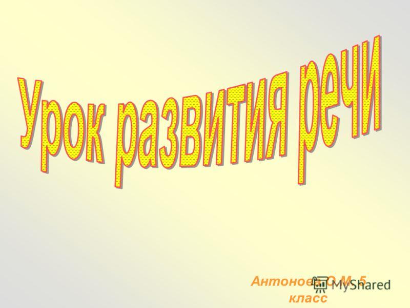 Антонова О.М. 5 класс