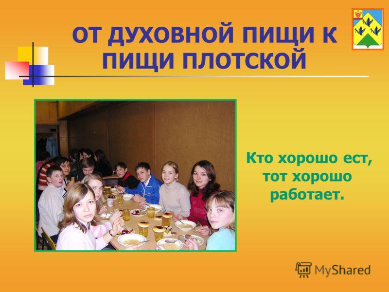 ОТ ДУХОВНОЙ ПИЩИ К ПИЩИ ПЛОТСКОЙ Кто хорошо ест, тот хорошо работает.