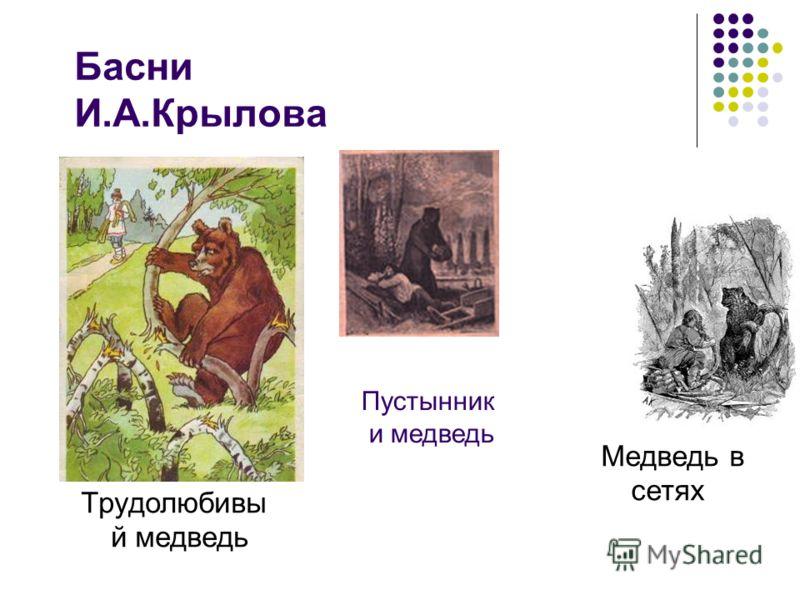 Басни И.А.Крылова Медведь в сетях Трудолюбивы й медведь Пустынник и медведь