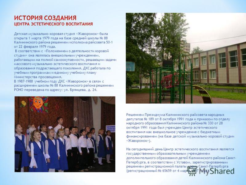 Решением Президиума Калининского райсовета народных депутатов 189 от 8 октября 1991 года и приказом по отделу народного образования Калининского района 330 от 28 октября 1991 года был учрежден Центр эстетического воспитания как внешкольное учреждение
