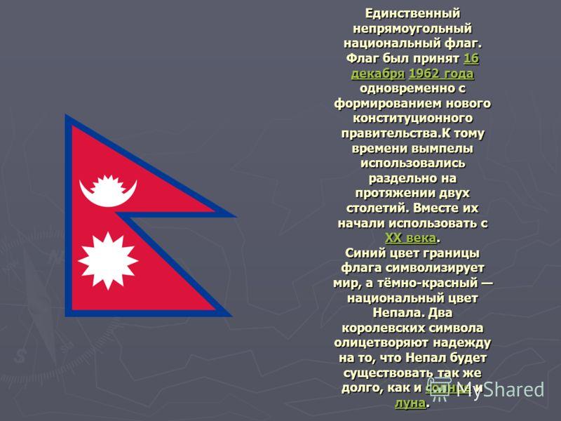 Единственный непрямоугольный национальный флаг. Флаг был принят 16 декабря 1962 года одновременно с формированием нового конституционного правительства.К тому времени вымпелы использовались раздельно на протяжении двух столетий. Вместе их начали испо