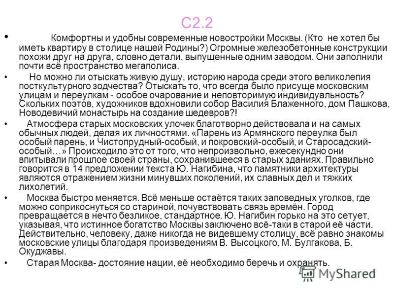С2.2 Комфортны и удобны современные новостройки Москвы. (Кто не хотел бы иметь квартиру в столице нашей Родины?) Огромные железобетонные конструкции похожи друг на друга, словно детали, выпущенные одним заводом. Они заполнили почти всё пространство м