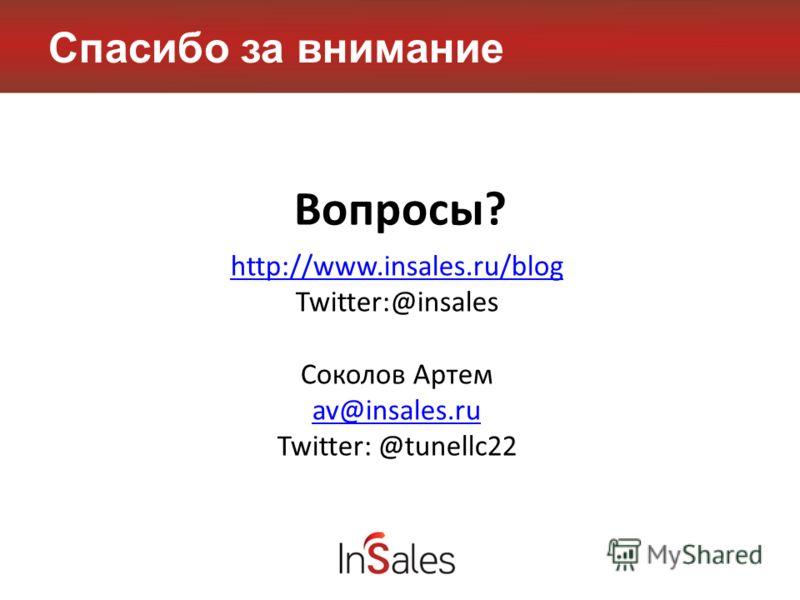 Спасибо за внимание Вопросы? http://www.insales.ru/blog Twitter:@insales Соколов Артем av@insales.ru Twitter: @tunellc22