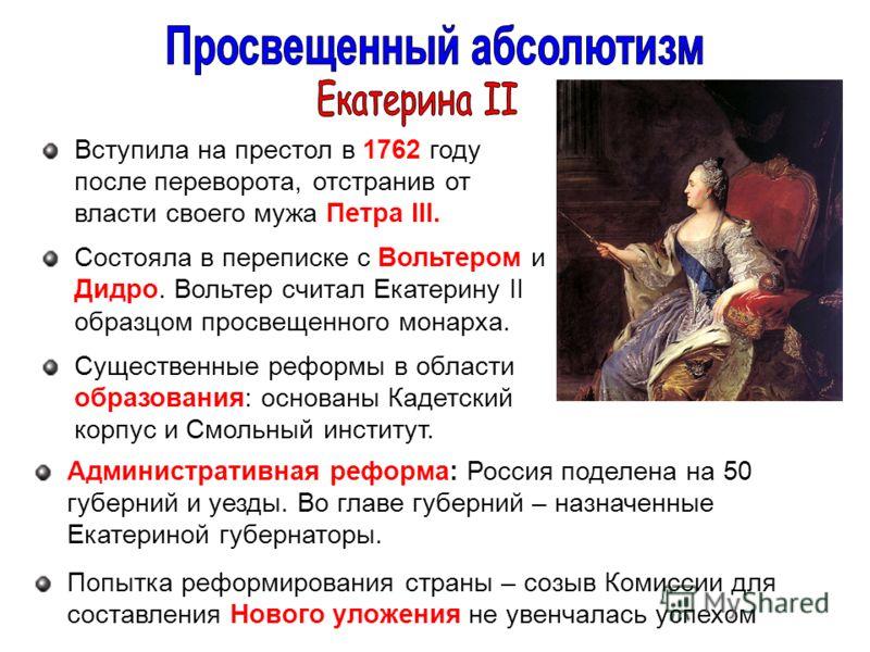 Золотой Век Российского Дворянства Реферат
