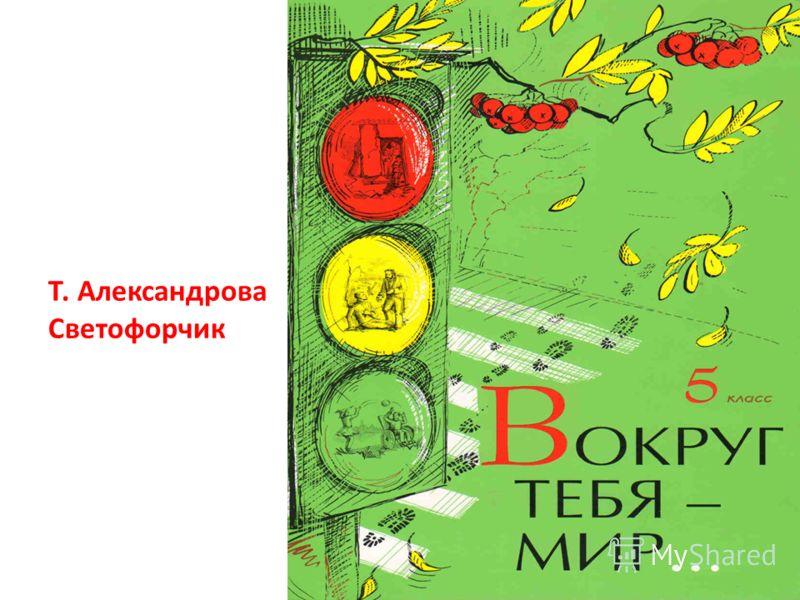 Т. Александрова Светофорчик