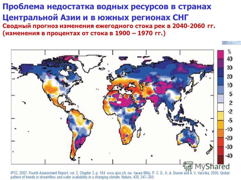 Проблема недостатка водных ресурсов в странах Центральной Азии и в южных регионах СНГ Сводный прогноз изменения ежегодного стока рек в 2040-2060 гг. (изменения в процентах от стока в 1900 – 1970 гг.)