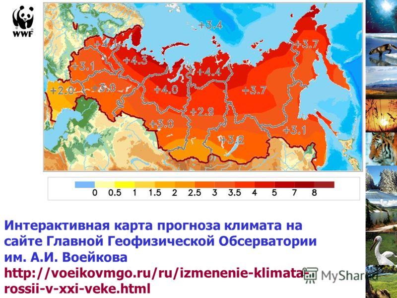 Интерактивная карта прогноза климата на сайте Главной Геофизической Обсерватории им. А.И. Воейкова http://voeikovmgo.ru/ru/izmenenie-klimata- rossii-v-xxi-veke.html
